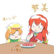 苺食べる夢美