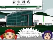 JR安中榛名駅~ゆっくりな駅~