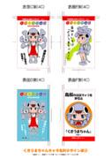 くぎうまちゃんキャラ名刺デザイン案②