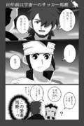 【ネタバレ】イナイレGO 7話 その2【※フィクションです】