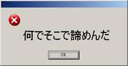 松岡ウイルス