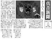 【minecraft】超上級者のマインクラフト講座【新聞part3】