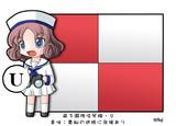 萌え国際信号旗U
