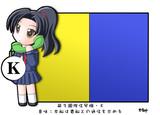 萌え国際信号旗K