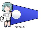 萌え国際信号旗2