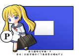 萌え国際信号旗P