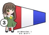 萌え国際信号旗3