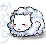 かぶら(羊)