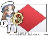 萌え国際信号旗F