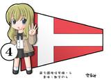 萌え国際信号旗4