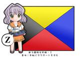 萌え国際信号旗Z