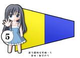 萌え国際信号旗5