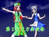 第2回東方美咲祭!