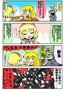 まりこー2-呪いのメガネー