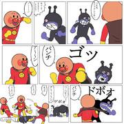 正義の味方アンパンマン