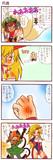 夢の東方タッグ編122「将来が楽しみ」