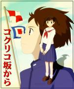 コクリコ坂鑑賞記念