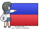 萌え国際信号旗E