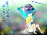 【ボカロ】鏡音リンと地球フロート