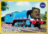 機関車アドルフ