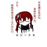 ☆ シ ー エ ☆
