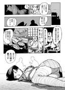 夏コミ新刊サンプル