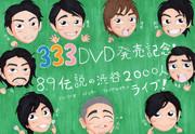 333 DVD発売記念!