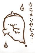(「・ω・)「 うらめしやー