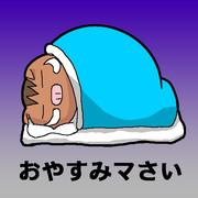おやすみマさい
