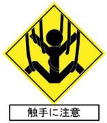 触手に注意