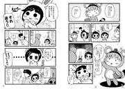『NEWラブプラちゅ』本文サンプル