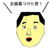菅総理がお歯黒をつけるようです
