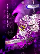 八雲紫の神隠し