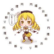 円環のお断り!