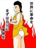 革命家 田中 モニョヌンティウス(56)