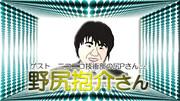 番組ゲスト 尻Pさん