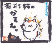 にゃんこ先生3