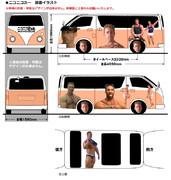 【兄貴カー】ニコニコカーをデザインしてみた【ガチムチパンツレスリング】