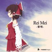 【CDジャケット】ReiMei -黎明-【東方】