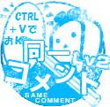 イラストコメンテーター(笑)Lv2