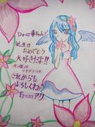 Happy Birthday 毒ちゃん!!