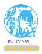 スタンプ …次。 LVMAX (日常)