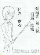 【オリジナル小説】ゴシック・ロジックの主人公 羽馬 結城(白黒)