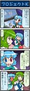 がんばれ小傘さん281
