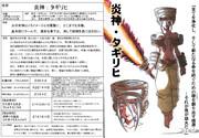 妄想厨二格ゲーキャラ その7:炎神・タギリヒ