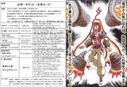 妄想厨二格ゲーキャラ その8:炎神・タギリヒ(本気モード)
