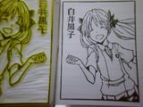 【消しハン】白井黒子