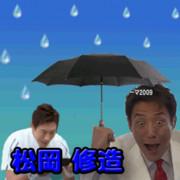 雨の日修造