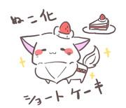 ぬこ化ショートケーキ