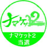 【架空スタンプ】ナマケット2 当選
